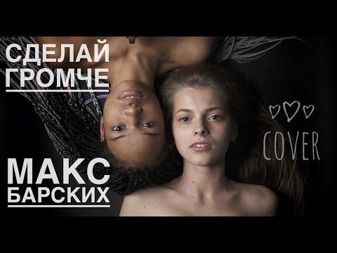 СДЕЛАЙ ГРОМЧЕ - Макс Барских / cover by Ксюша Минаева и Ariadna