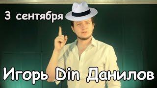 Игорь Din Данилов - Третье сентября