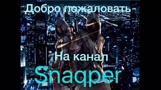 Трейлер канала Снаюпер! Добро пожаловать на канал!