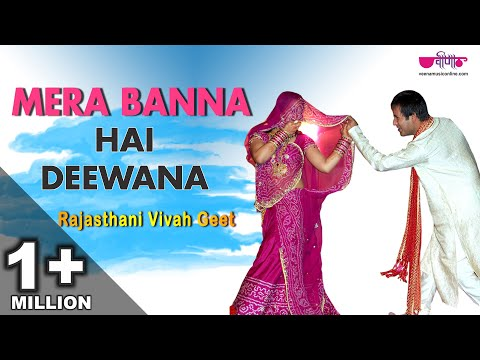 Mera Banna Ha Diwana | Hit Rajasthani Wedding Song | Rajasthani Vivah Geet