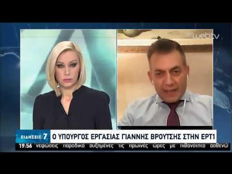 Ο Υπουργός Εργασίας Γιάννης Βρούτσης στην ΕΡΤ | 07/04/2020 | ΕΡΤ