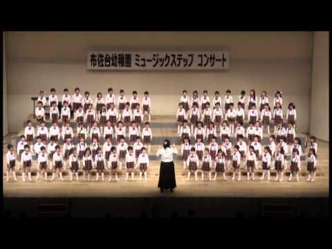布佐台幼稚園 合唱「はじめの一歩」