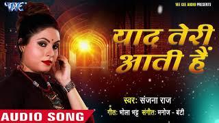 Sanjana Raj का सुपरहिट NEW   - YouTube