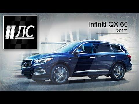 Infiniti  Qx60 Паркетник класса J - тест-драйв 2