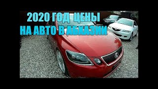 Цены на авто в Абхазии 2020 год