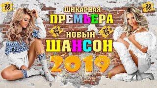 ПРЕМЬЕРА! НОВЫЙ ШАНСОН 2019   САМЫЕ НОВЫЕ ПЕСНИ ШАНСОНА 2019!