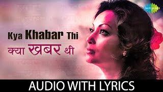 Kya Khabar Thi with lyrics | क्या खबर थी | Chitra