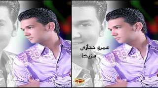 عمرو حجازى - مزيكا