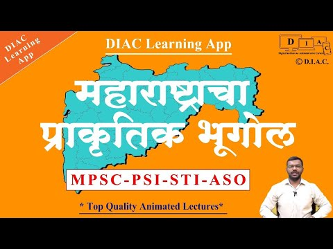 , title : 'MPSC / COMBINE (DIAC) - महाराष्ट्राचा भूगोल