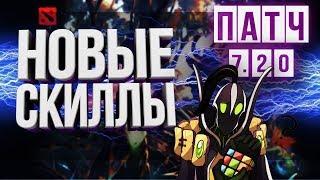 Dota 2 7.20 - Новые Скиллы