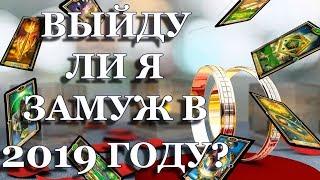 ГАДАНИЕ ОНЛАЙН / ВЫЙДУ ЛИ Я ЗАМУЖ В 2019 ГОДУ/ ТАРО