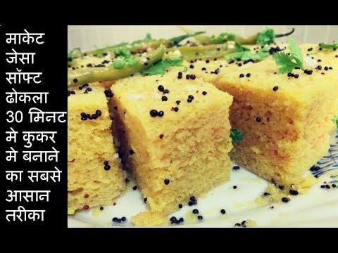 मार्किट जैसा soft ढोकला बनाएं घर पर | Dhokla recipe in pressure cooker | How to make Dhokla at home
