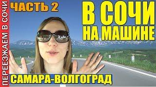 В СОЧИ НА МАШИНЕ С ДЕТЬМИ   ДЕНЬ ТРЕТИЙ   Самара - Волгоград
