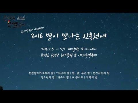 2016 별이 빛나는 신북천에 홍보영상 미리보기 사진