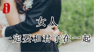 聽書閣:女人,一定要和君子在一起,君子都有這些特征。