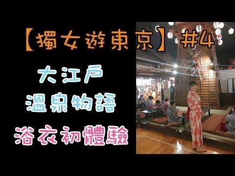 【$3000東京5天廉遊喪食之旅】Day5:大江戶溫泉!預約深夜機場巴士套票~不再睡機場😂
