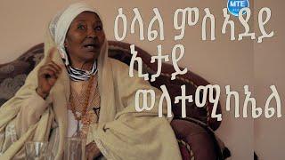 NEW ERITREAN VIDEO 2020-INTERVIEW-ዕላል ምስ ኣደይ ኢታይ ወለተሚካኤል-MTE MEDIA