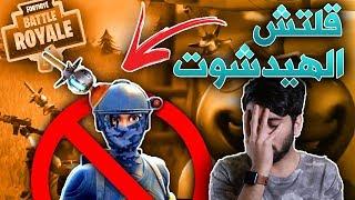 ماذا يحصل اذا جبت هيدشوت بالقنبلة اللاصقة؟!🎯💣 ((حركة ممنوعة😱)) فورتنايت || Fortnite