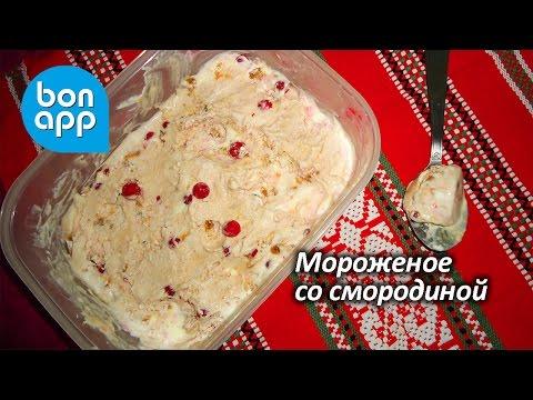Мороженое чизкейк со смородиной и спекулос (без мороженицы) - Оригинальные рецепты