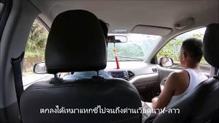 ตะลอนไปใน Vietnam EP15:น้ำใจคนไต(ไท)ในเวียดนาม ออกจากโรงพยาบาล เหมาแทกซี่จากเมืองวิงไปด่านลาว