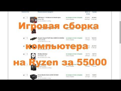 Сборка компьютера на Ryzen за 55000 рублей
