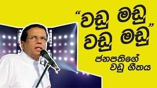 Wadu Madu - Wadu Madu - President's Funny Song Remix | Sinhala Remix | Sinhala DJ Songs