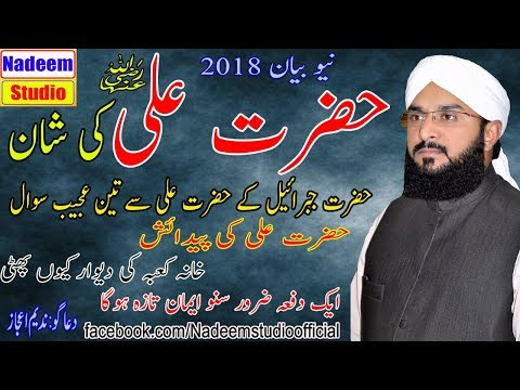Download Hafiz Imran Aasi _ Hazrat Ali ( R.A) 2018 Imran Aasi HD Mp4 3GP Video and MP3