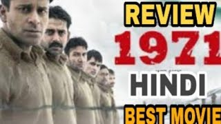 1971 Movie Review || Explained in Hindi || Review Adda