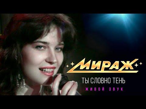"""Группа Мираж - Ты словно тень (""""Звёздный дождь, 1992 г.)"""