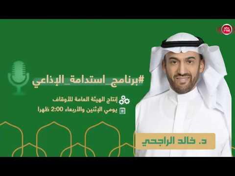 د. خالد الراجحي -   القضايا التنموية للشباب