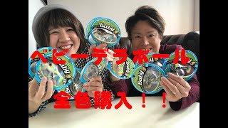 バス釣りベビーデラボール☆全色購入!!ジャッカル