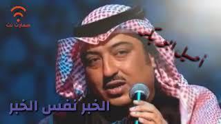 تحميل اغاني الخبر نفس الخبر # اصيل ابو بكر MP3