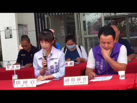 2020 08 17 朴子市109年度災害防救兵棋推演 朴子市長...
