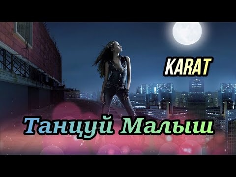 KARAT - Танцуй Малыш (клип пародия) м-ж Виталий