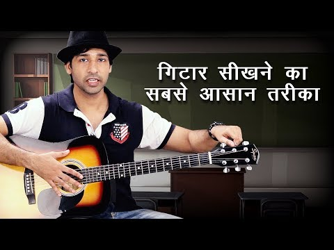 Basic Guitar Lesson For Beginners - Introduction (in Hindi) By VEER KUMAR