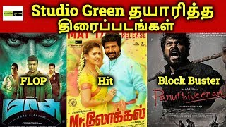 Studio Green Produced Movies Hit? OR Flop? | தமிழ்