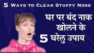 How to Get Rid of Blocked Nose in Hindi - 5 Tips to Open Stuffy nose Fast Instantly