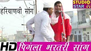 Aaj Ka Bolya Yaad Rakhiye | New Haryanvi Ragni 2016 | Pingla Bhartari Sang | Studio Star Music