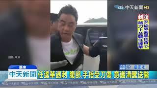 20190720中天新聞 港星任達華廣東遇襲被捅刀 下台滿手血急送醫