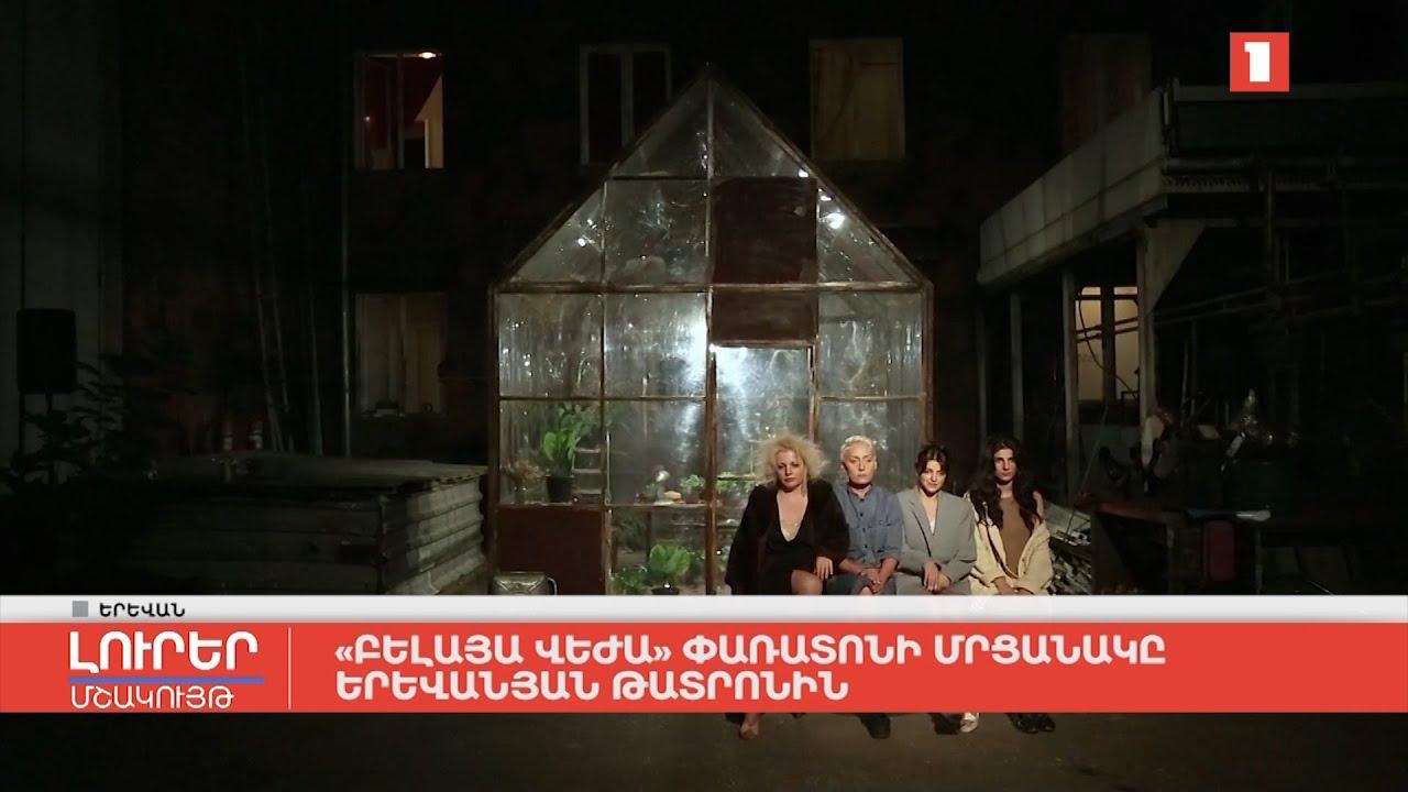 «Բելայա Վեժա» փառատոնի մրցանակը՝ երևանյան թատրոնին