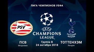 FIFA 19 ПСВ Тоттенхэм Лига Чемпионов 24.10.18