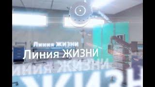 «Линия жизни». Выпуск от 21.02.19. Рак горла.