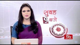 Hindi News Bulletin | हिंदी समाचार बुलेटिन – Oct 17, 2018 (9 am)