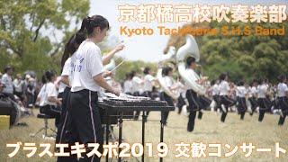 京都橘高校吹奏楽部 ブラスエキスポ2019 交歓コンサート Sing Sing Sing -Kyoto Tachibana S.H.S Band-