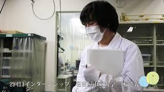 インターンシップ2回目 名古屋市立大学 三輪 さん