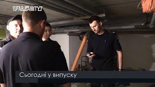 Випуск новин на ПравдаТут за 14.08.19 (20:30)