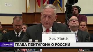Глава Пентагона об отношениях с Москвой