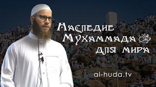 """""""Наследие Пророка Мухаммада ﷺ для миров"""" - Юша Эвенс"""