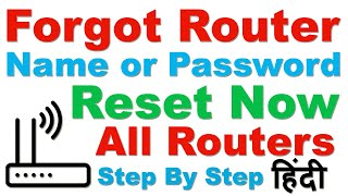 Forgot Router Password ? How to Reset WiFi Router Password Step By Step In Hindi ( All Routers ) ⚙️
