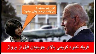 فریاد نذیره کریمی بالای جو بایدن در مورد #افغانستان و ط/لبان